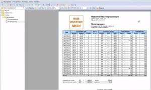 Отчет о времен прихода и ухода сотрудников